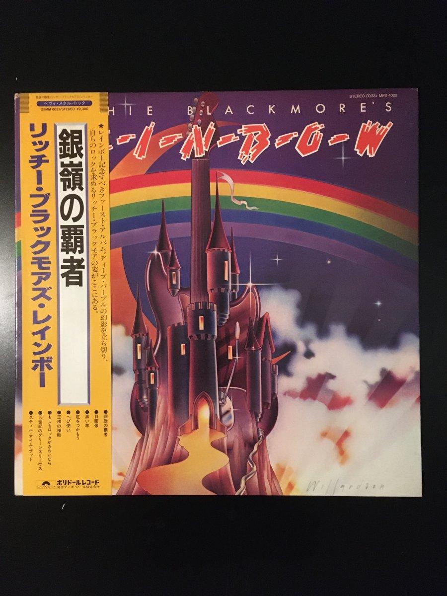 Rainbow- Ritchie Blackmore's Rainbow