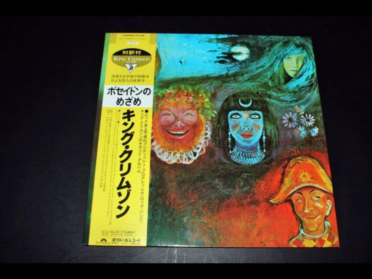 KING CRIMSON In The Wake Of Poseidon **NM**JAPAN**