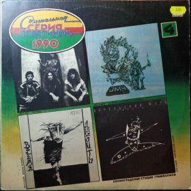 Сигнальная Серия Пластинок 1990 // Signal Records Series 1990