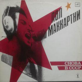 Paul McCartney - Snowa w SSSR